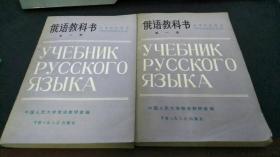 俄语教科书(第一二册)