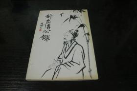 杨重群 《针灸传心录》 初版