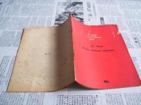 37  Tahun   Partai   Komunis  Indonesia【印度尼西亚共产党37年,印尼语】
