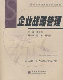 企业战略管理 张新国 9787040191783