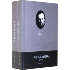 费·陀思妥耶夫斯基全集——卡拉马佐夫兄弟(上下)