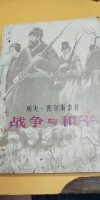 战争与和平:第二卷