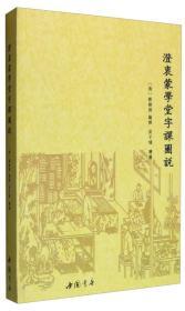 澄衷蒙学堂字课图说(繁体横排注音本)