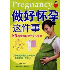 做好怀孕这件事:80后准妈妈孕产育儿宝典