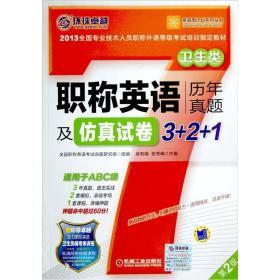职称英语历年真题及仿真试卷3+2+1:卫生类(适用于ABC级)(第2版)