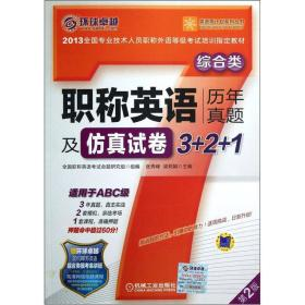 英语周计划系列丛书:职称英语历年真题及仿真试卷3+2+1(综合类)(第2版)(适用于ABC级)