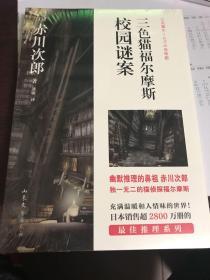 三色猫福尔摩斯校园谜案 【全新未开封】              57