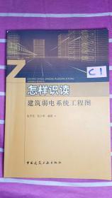 怎样识读建筑弱电系统工程图