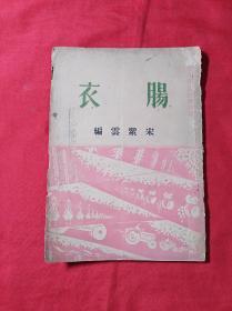 肠衣(1951年初版)
