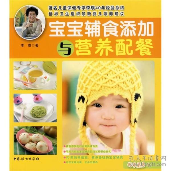 宝宝辅食添加与营养配餐