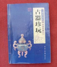 收藏--文物鉴定图录--古器珍玩--正版书,全彩图,一版一印--26