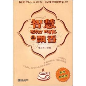 成长书系---智慧咖啡在飘香(上下)