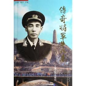 传奇将军牛化东(上下册)