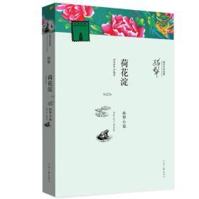 荷花淀:Sun Lis novels