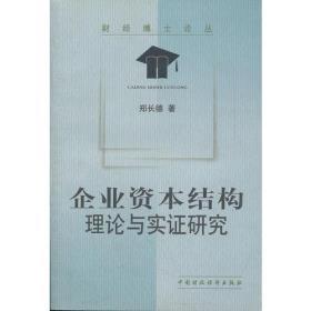 企业资本结构(理论与实证研究)/财经博士论丛