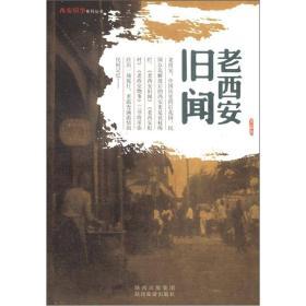 西安旧事系列丛书:老西安旧闻