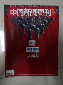 中国新闻周刊(2015年第33期总第723期)大阅兵