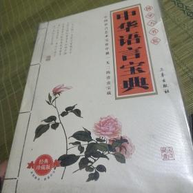 国学大书院:中华语言宝典(经典珍藏版)