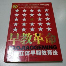 早教革命:冯式立体早期教育法