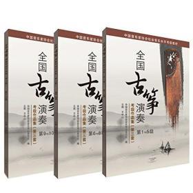 正版 3本书 中国音乐家协会社会音乐水平考级教材:全国古筝演奏考级作品集(第三套)(第1-10级)(套装共3册)