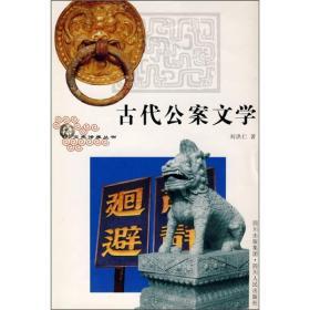 二手古代公案文学/文史修养丛书 刘洪仁 四川人民出版社9787220079108
