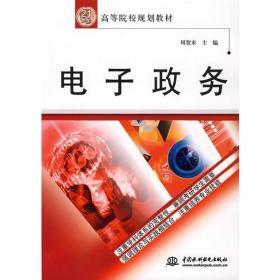 电子政务 周贺来 中国水利水电出版社 9787508449302