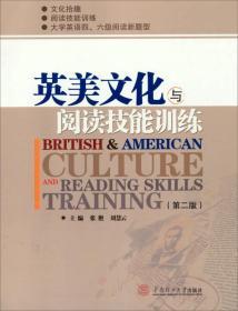 英美文化与阅读技能训练(第2版)