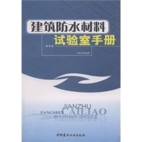 建筑防水材料试验室手册