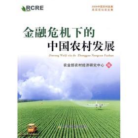 金融危机下的中国农村发展