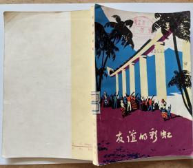 坦赞铁路工地诗歌选《友谊的彩虹》编辑小组编(馆藏书、带插图)