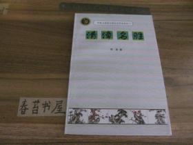 清漳名胜【中国涉县女娲文化节丛书之一】