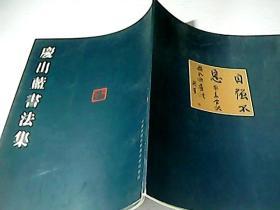 庆出蓝书法集(庆出蓝签名)