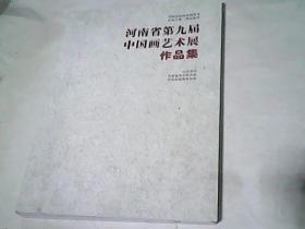 河南省第九届中国画艺术展作品集