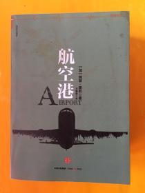 阿瑟·黑利经典行业小说:航空港 [罗辑思维]