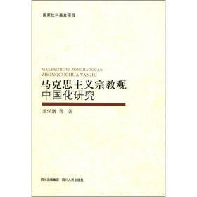 马克思主义宗教观中国化研究