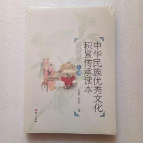 中华民族优秀文化积累传承读本(上下册)全新未开封、当天发货