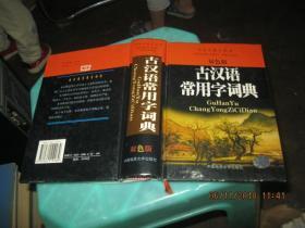 古汉语常用字词典   双色版   货号21-6