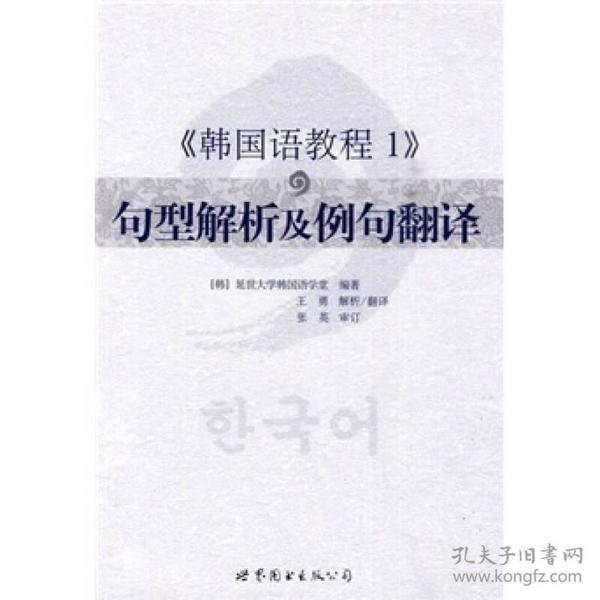 《韩国语教程1》句型解析及例句翻译