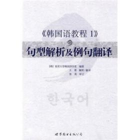 韩国语教程1:句型解析及例句翻译