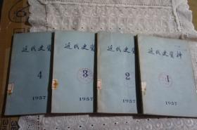 近代史资料(1957年1-4期合售)