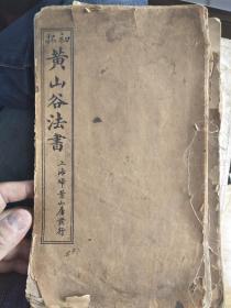 黄山谷法书