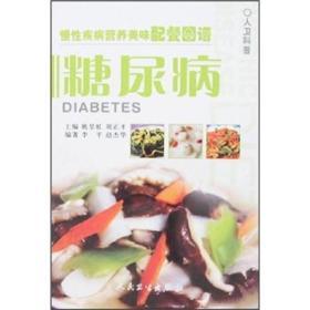 慢性疾病营养美味配餐图谱 糖尿病 专著 姚呈虹,刘正才主编 李平,赵杰华