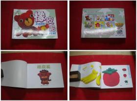《橡皮泥》,32开集体著,山东美术2010.1出版,5623号,图书