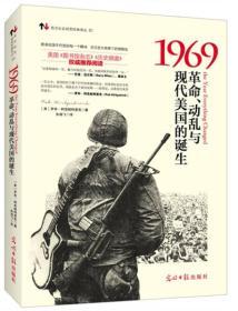 1969:革命、动乱与现代美国的诞生
