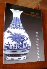 《瓷器工艺品/山西晋德2014年春季艺术品拍卖会》