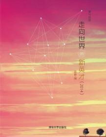 走向世界的新英才(2014)/爱与创造