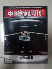 中国新闻周刊(2015年第34期总第724期)