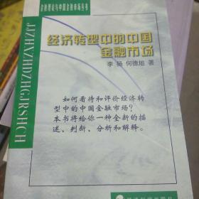 经济转型中的中国金融市场