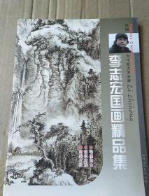 中国当代实力派画家李志宏国画精品集