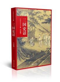 (精)吕思勉中国通史书系:三国史话